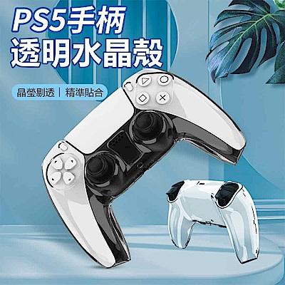 索尼 PS5 透明保護殼 遊戲機保護套 PC硬殼 防摔防髒 水晶殼 免拆機 贈搖桿帽