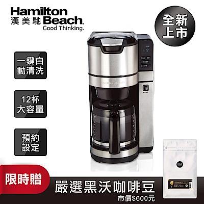 Hamilton Beach漢美馳全自動研磨美式咖啡機(限時贈嚴選黑沃咖啡豆)