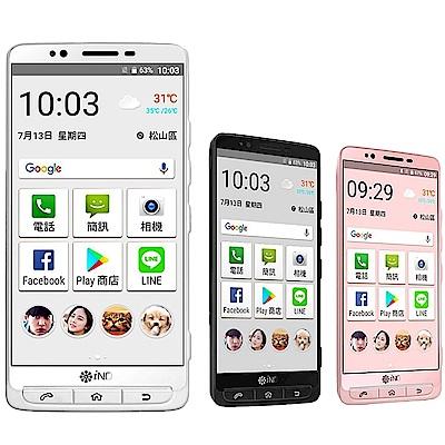 iNO S9 (2GB/32GB) 5.5吋智慧型老人機