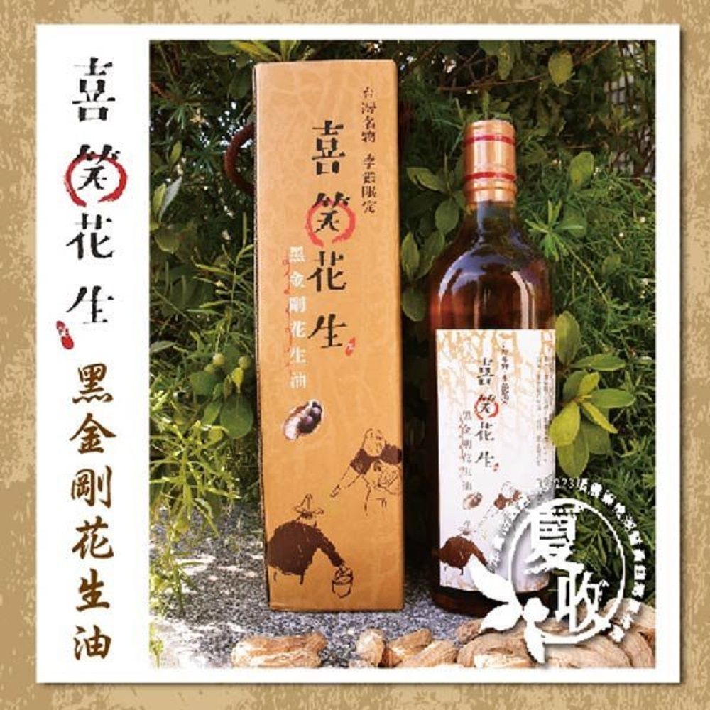 喜笑花生‧黑金剛花生油(570ml/瓶)