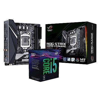 華碩 ROG STRIX H370-I GAMING +Intel i5-8500組合套餐