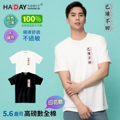 HADAY 男女裝 5.6盎司短袖印花T恤 趣味款已讀不回 高磅舒適 白色