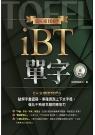 新托福100+ iBT單字(附學習光碟)