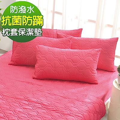 Ania Casa 莓果紅 枕頭套保潔墊 日本防蹣抗菌 採3M防潑水技術