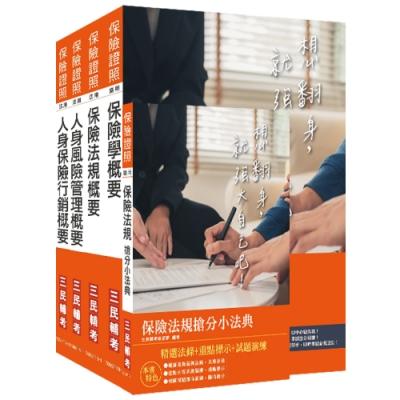 2020年保險特考[人身保險經紀人]套書 (S127F19-1)