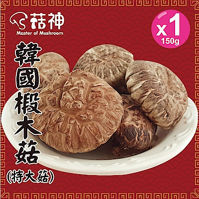 (菇神) 韓國寒帶頂級認證椴木菇-A級特大菇1包入(150g/包)