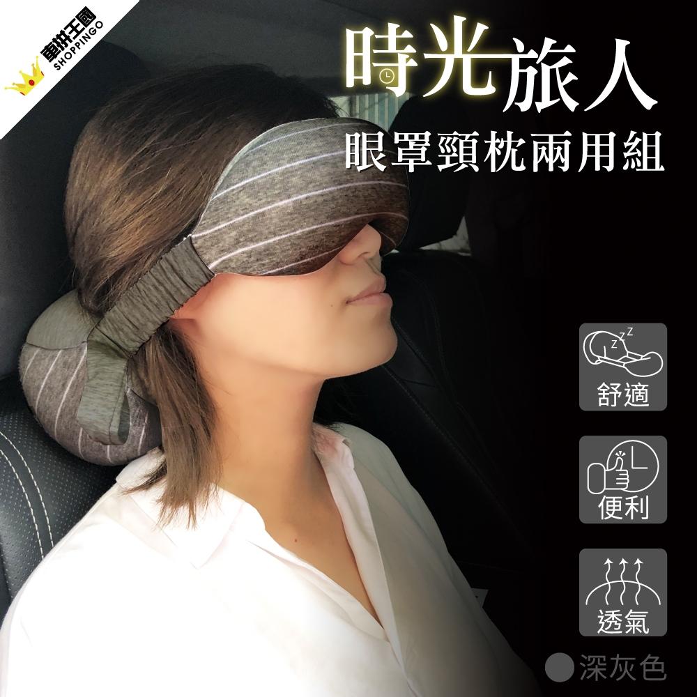 【YARK】時光旅人眼罩頸枕兩用組-深灰色