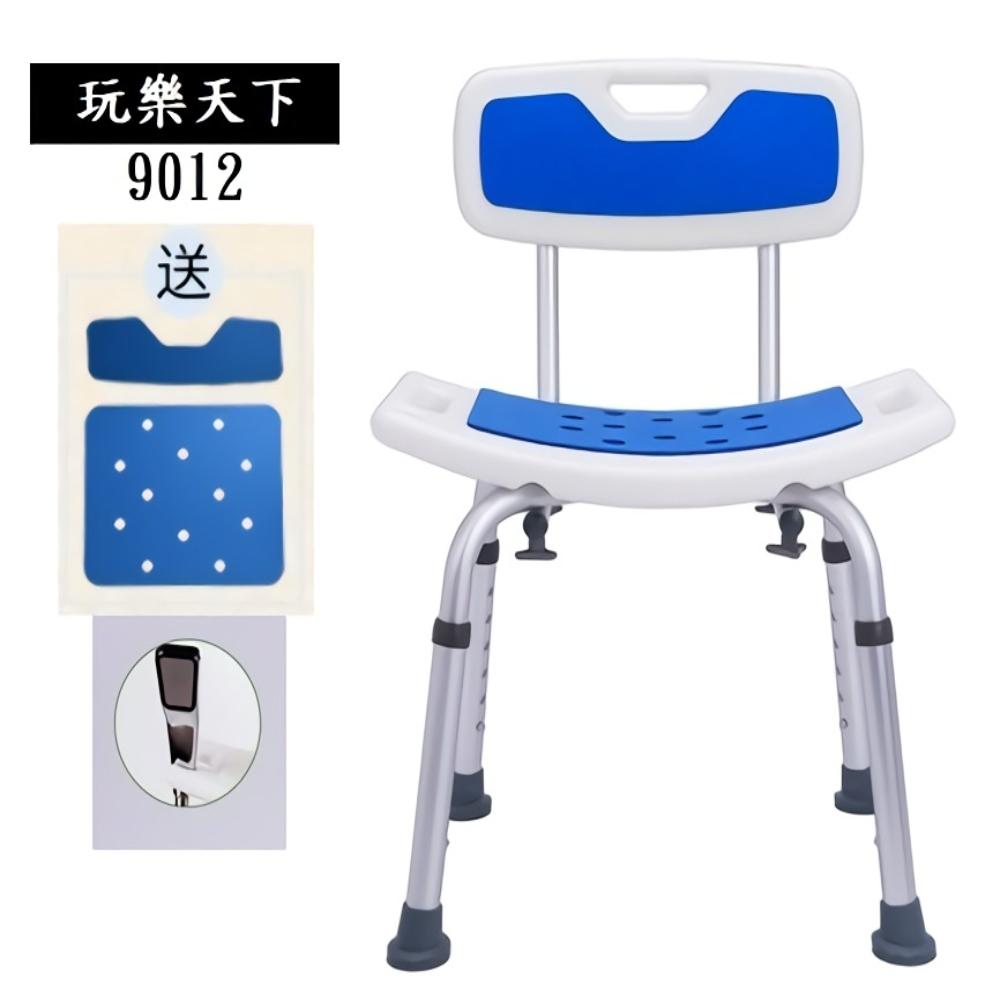 樂購 9012 有背洗澡椅