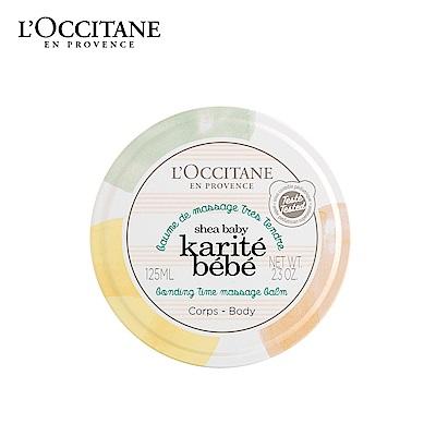 L'OCCITANE 歐舒丹 乳油木寶寶按摩霜125ml