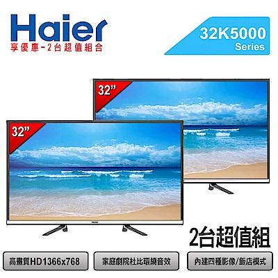 Haier 海爾 32吋LED液晶顯示器+視訊盒 32K5000 (2入特惠組)