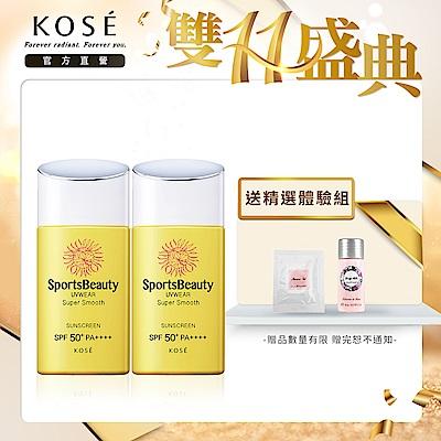 【官方直營】KOSE 高絲 SportsBeauty UVWEAR 極度零感防曬露50ml(二入組)