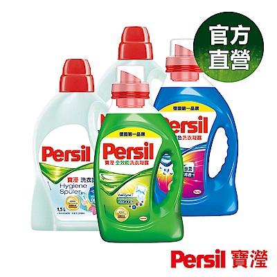【超值4入組合】Persil 寶瀅洗衣凝露X1+護色洗衣凝露X1+洗衣抑菌劑X2