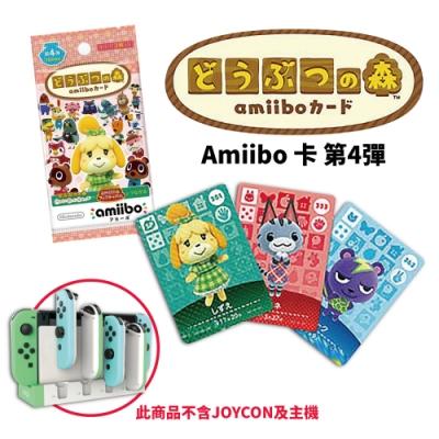 (預購) Switch 動物森友會 amiibo卡第四彈 (一盒50包入)+Switch 蟒蛇充電座