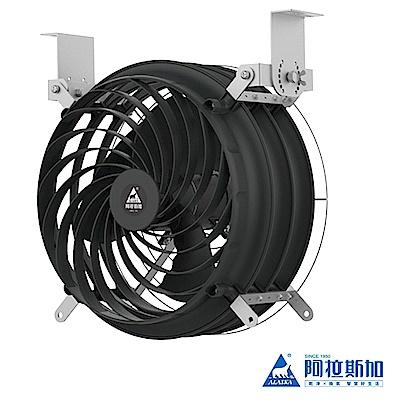 阿拉斯加 吊式增壓扇ITA-14G1-220V