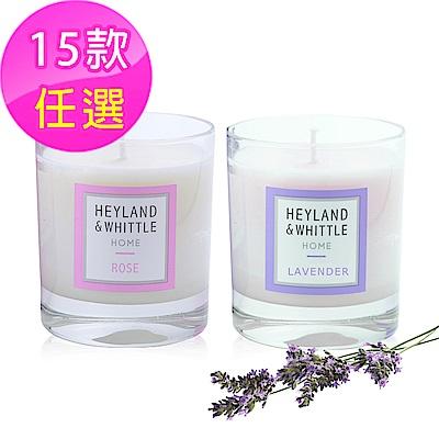 H&W英倫薇朵 英倫經典香氛燭(15款任選)
