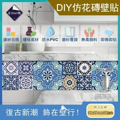 主Wall飾 歐式復古風DIY四角仿花磚牆貼壁貼地板貼紙(20x20cm每套20片防水即撕即貼)