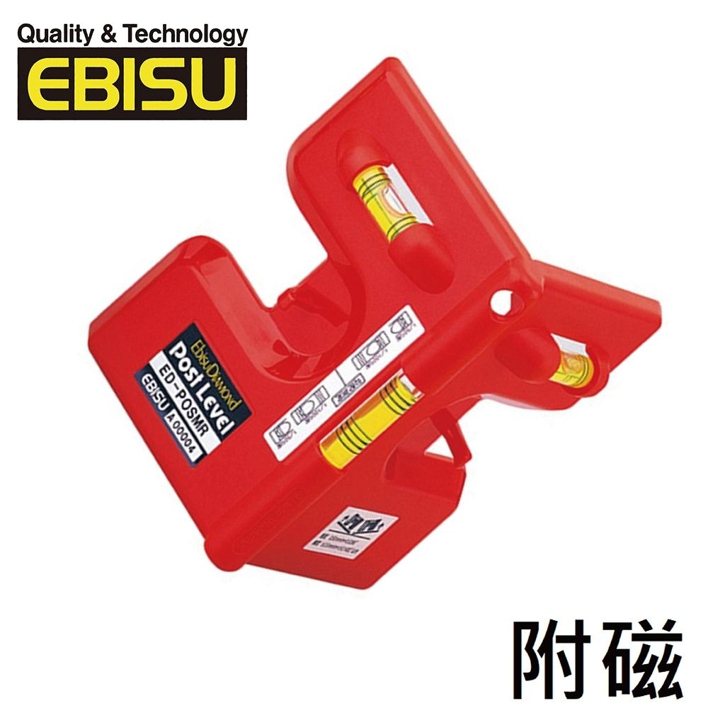 【Ebisu Diamond】Pro-Mini系列-垂直磁性定位水平尺