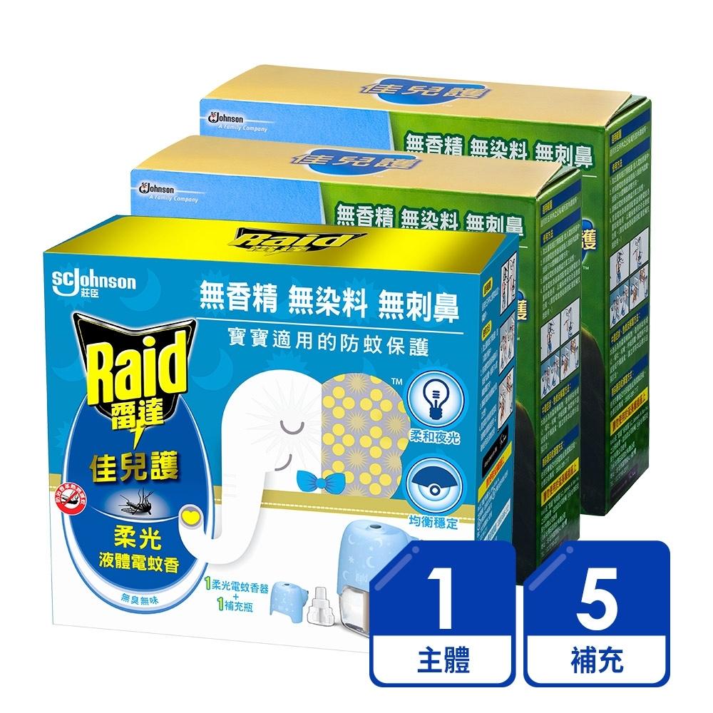 1主體+5補充 | 雷達 佳兒護薄型液體電蚊香器-柔光版*1 +佳兒護補充瓶45ml*5