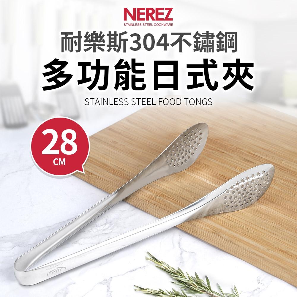 【Nerez】耐樂斯304不鏽鋼多功能日式夾28cm(分菜公夾)