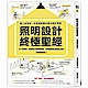照明設計終極聖經【暢銷更新版】 product thumbnail 1