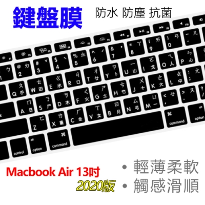 Apple蘋果Macbook Air 13吋筆電2020版專用矽膠鍵盤膜(台灣專用 注音+倉頡)-黑色