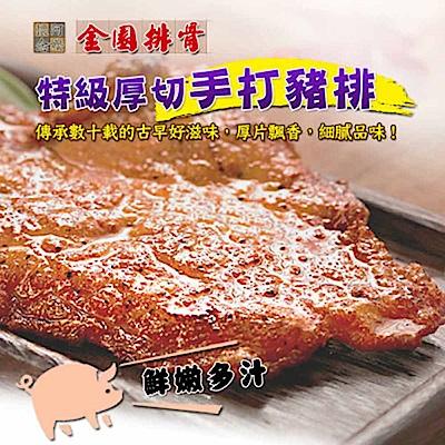 任選_金園 手打豬排(200g/片)