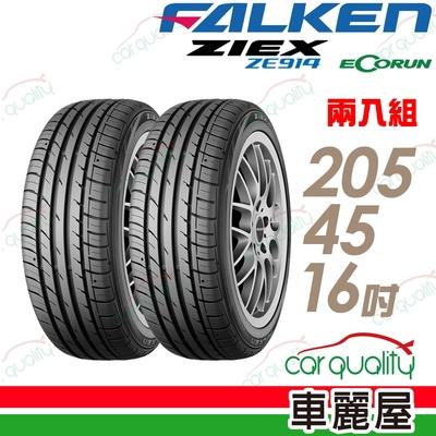 【米其林】ZIEX ZE914 87V XL 舒適操控輪胎_二入組_205/45/16