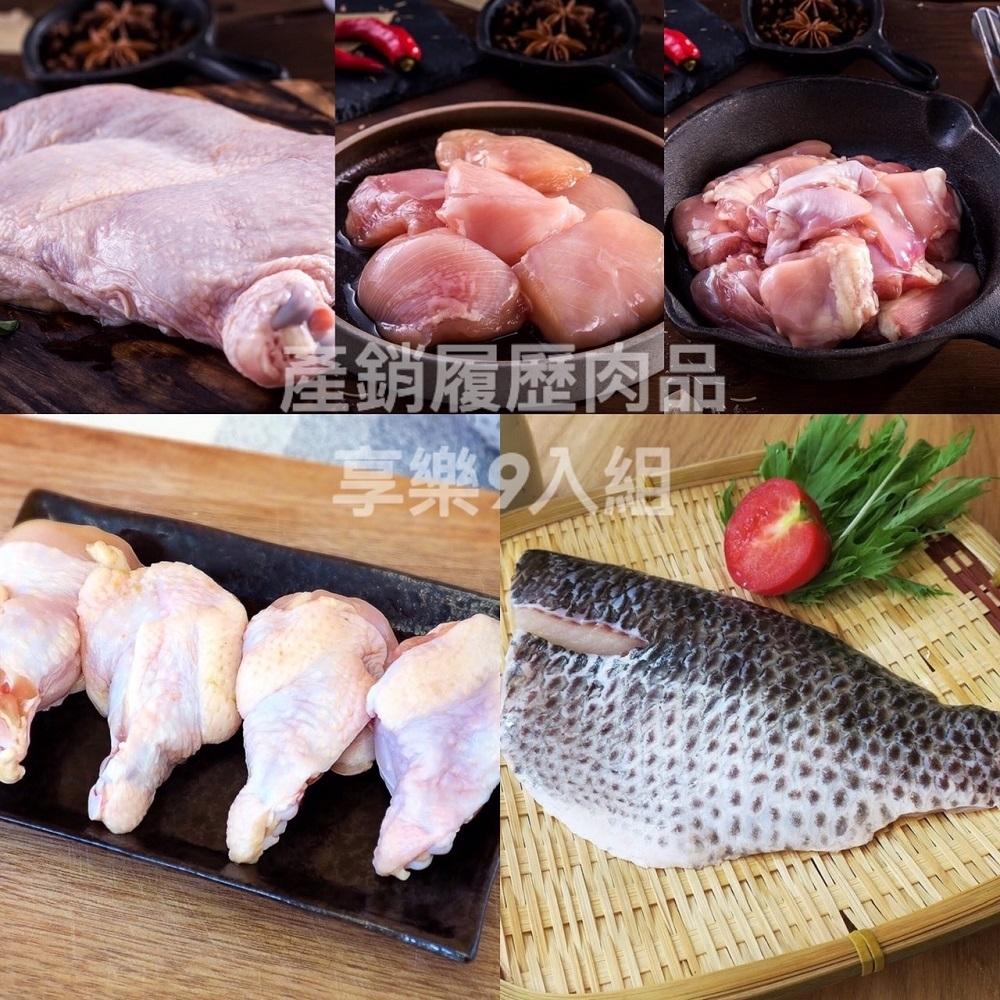 產銷履歷肉品 鮮食煮藝 有心肉舖享樂9入組