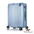 法國奧莉薇閣 24吋行李箱 PC硬殼旅行箱 箱見恨晚(寧靜藍)