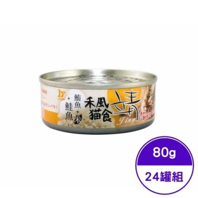 靖Jing禾風貓食米罐-鮪魚+米+鮭魚 80g (24罐=1箱)
