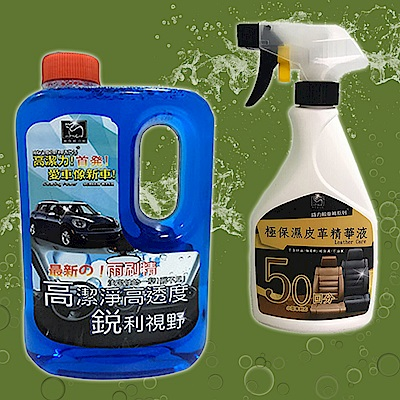 威力鯨車神 日本進口 濃縮雨刷精+皮革保養液