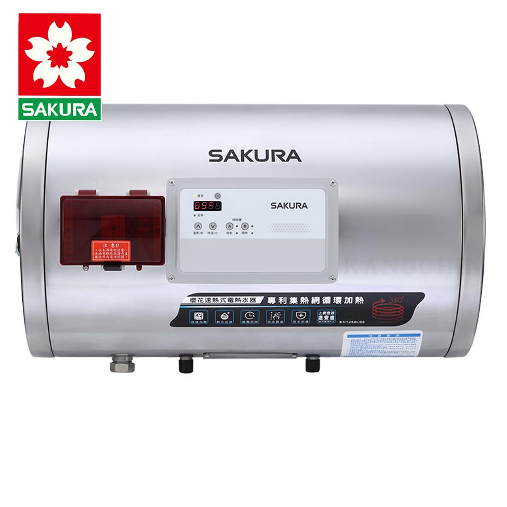 櫻花牌 EH1250LS6 電子恆溫智慧省電12加崙儲熱式電熱水器