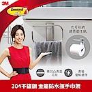 3M 無痕 金屬防水收納系列-擦手巾架