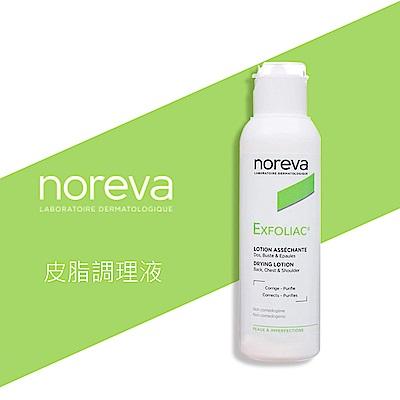 法國 Noreva 歐德瑪-法黎雅 皮脂調理液 125ml Exfoliac