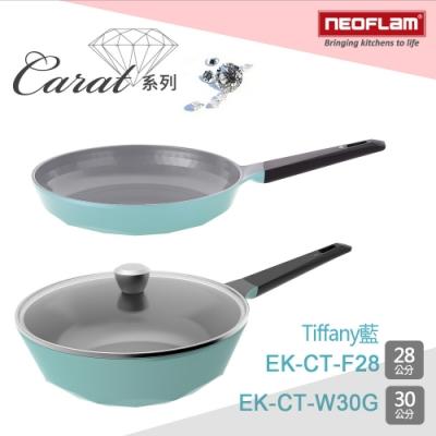 韓國NEOFLAMTiffany鑽石不沾炒鍋30cm+平底鍋28cm