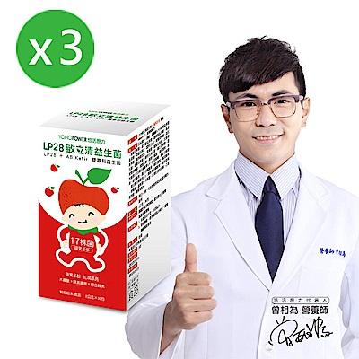 悠活原力 LP28敏立清益生菌 第四代菌株升級版-同口味3盒組(30條/盒)