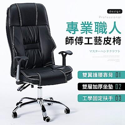 [時時樂限定] STYLE格調 高質感立體高背皮革坐墊主管椅/辦公椅