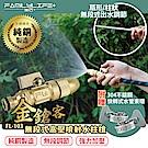 FL生活+ 金鎗客神級無段式高壓噴射水柱槍