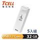 TCELL 冠元 USB3.2 Gen1 32GB Push推推隨身碟(珍珠白) 5入組 product thumbnail 1