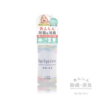 日本bye bye Virus除菌消臭隨身瓶-60ml