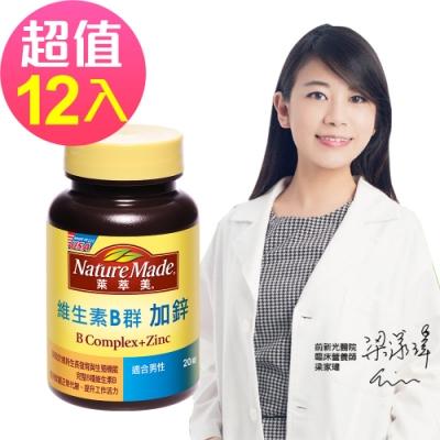 萊萃美 維生素B群加鋅(20錠)X 12瓶