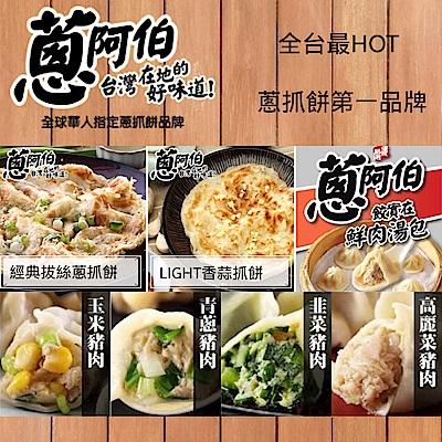 蔥阿伯 水餃+湯包+抓餅 任選4包