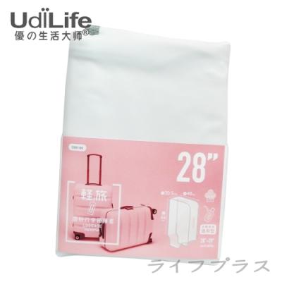 UdiLife 輕旅 / 28吋磨砂行李箱護套-2入