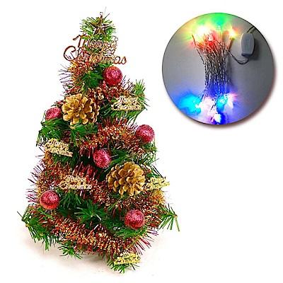摩達客 1尺裝飾綠色聖誕樹(紅金松果色系)+LED20燈彩光插電式(免組裝)
