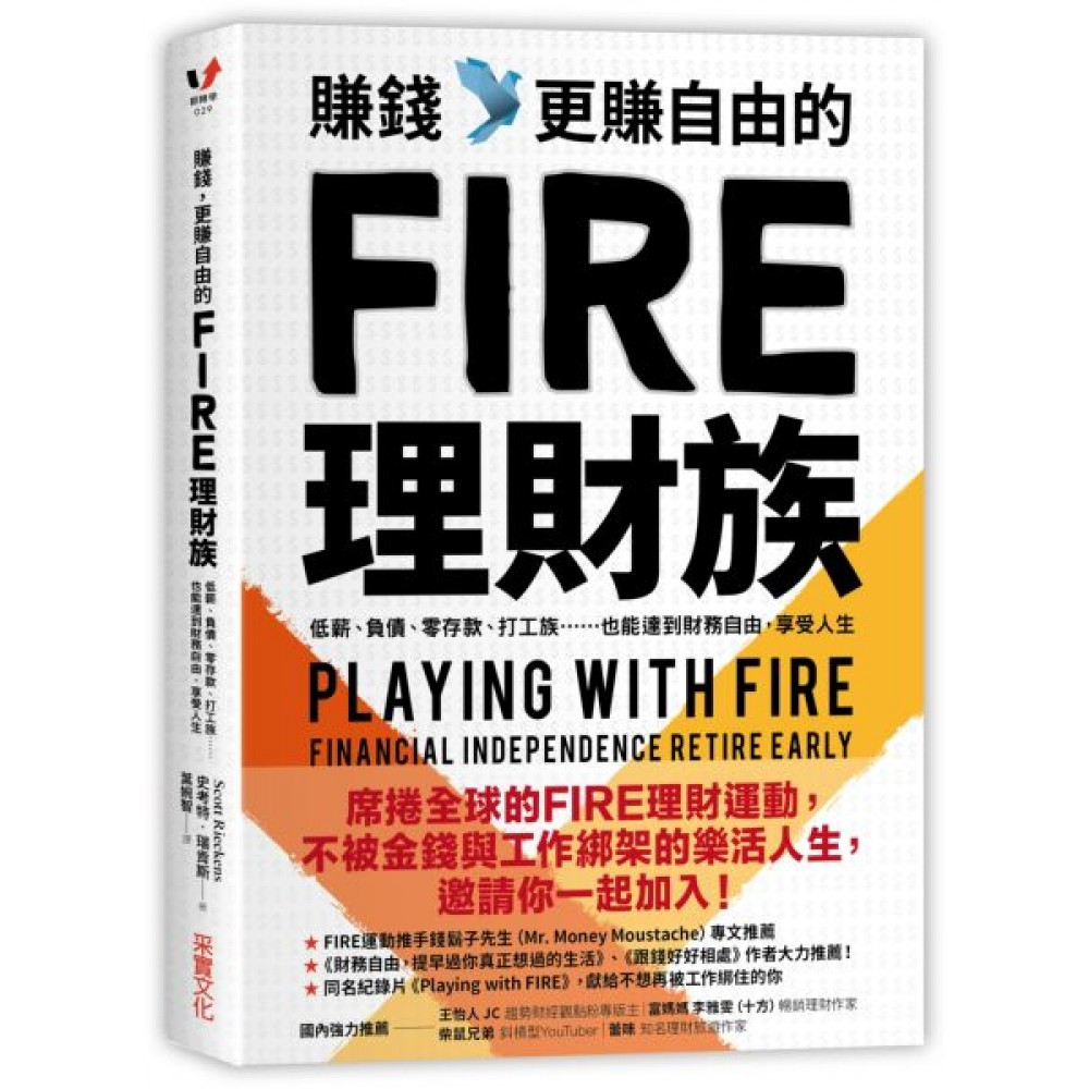 賺錢,更賺自由的FIRE理財族