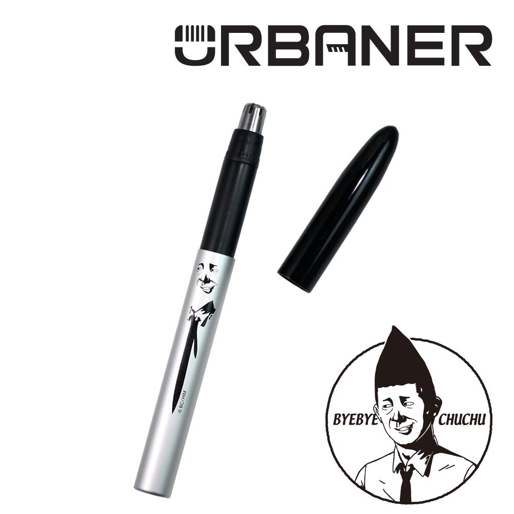 [結帳9折] 奧本urbaner x掰掰啾啾聯名款電動鼻毛刀MB-051/BYECHU