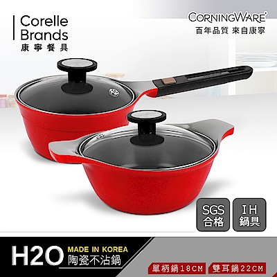 康寧CORNINGWARE 韓國製H2O陶瓷不沾鍋-小資2件組