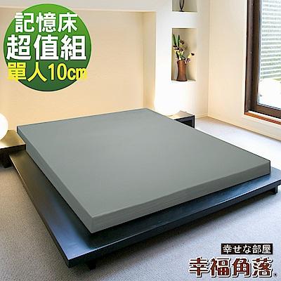 幸福角落 輕澤灰高彈力表布 10cm厚全平面竹炭記憶床墊超值組-單人3尺
