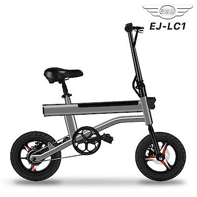 【e路通】EJ-LC1 點綴 36V鋰電池 鋁合金 電動折疊車(電動自行車)
