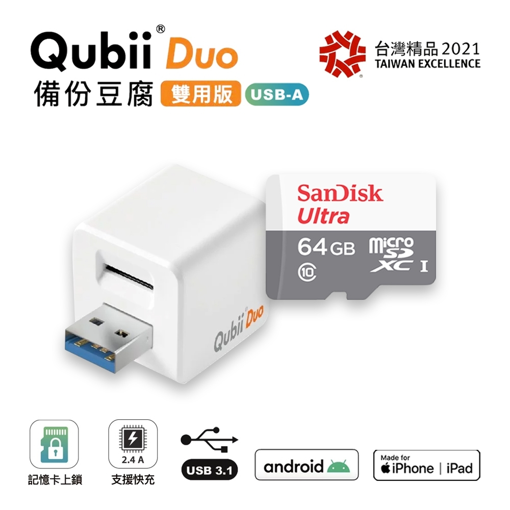 【雙用】QubiiDuo USB-A備份豆腐 白色 附SanDisk 64G公司貨